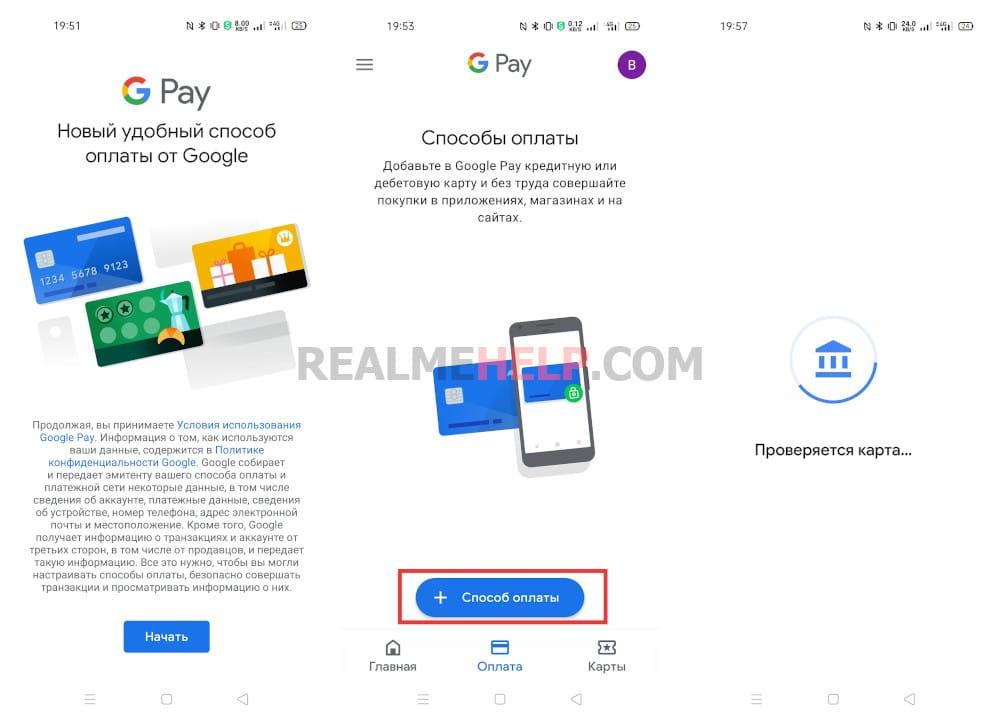 Как настроить Google Pay на Realme